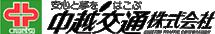 中越交通株式会社